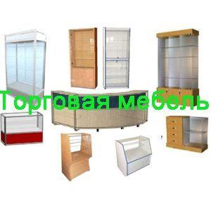 Заказать торговую мебель в Тюмени